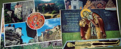 Postkarten Meteora-Köster