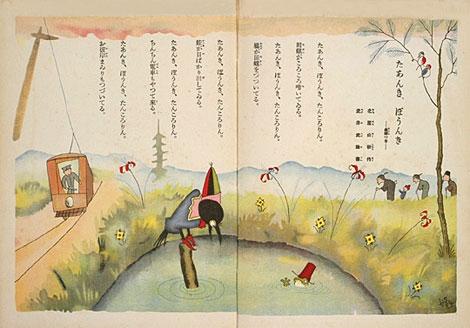 Kinderbuchillu Taanki, Poonki by Takei Takeo